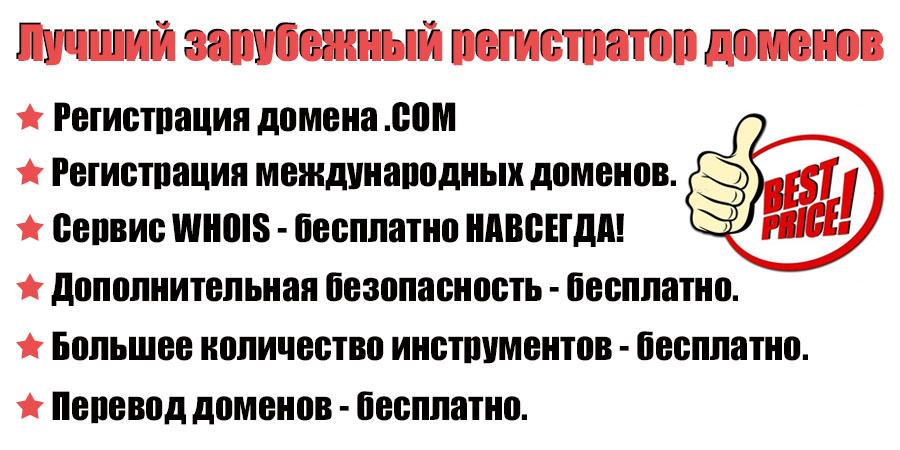 Лучший зарубежный официальный регистратор доменов