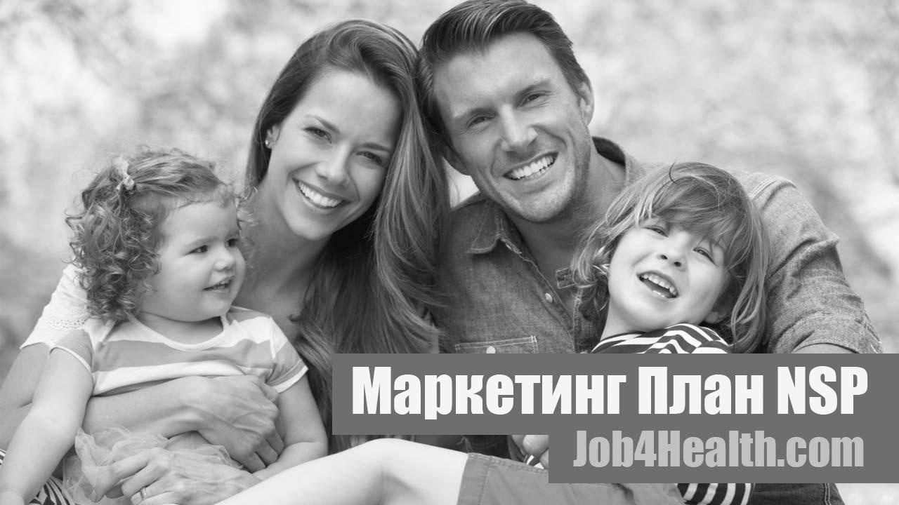 Маркетинг план НСП для новичков сетевой американской компании Natures Sunshine Products России, Украине, Беларуси
