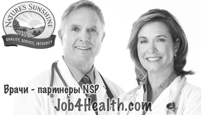 Отзыв, мнение врача, партнера NSP о качестве продукции, БАД НСП